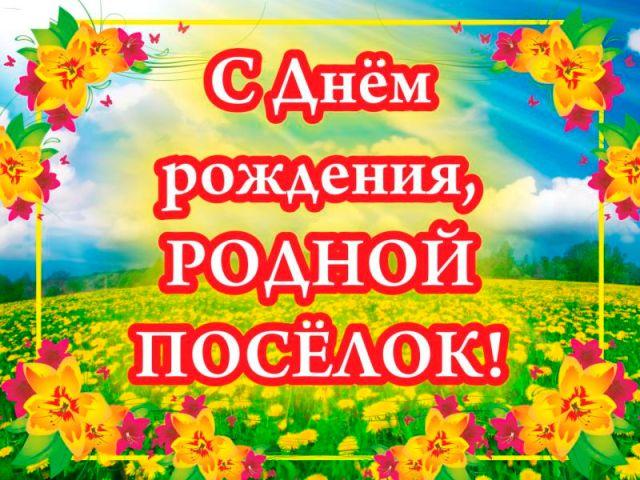 День сельского поселения поздравления